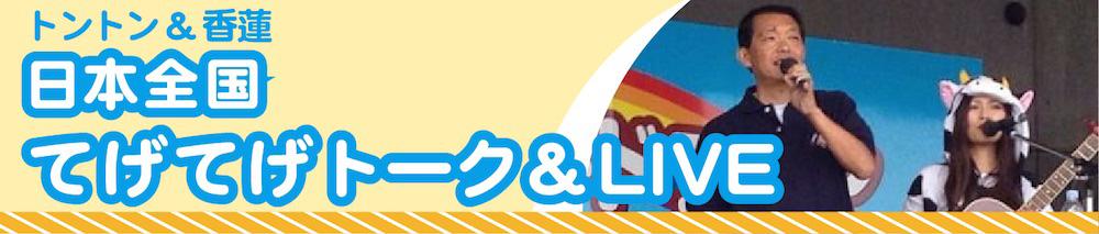 トントン&香蓮 日本全国てげてげトーク&LIVE