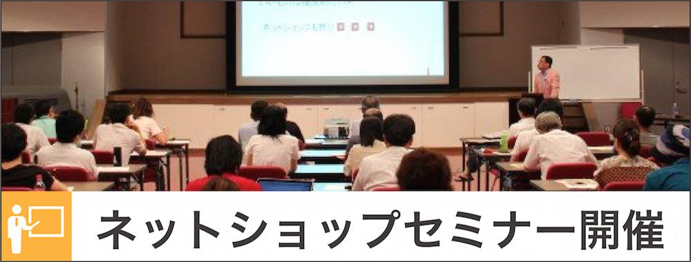ネットショップセミナー開催