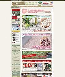 玉砂利.com