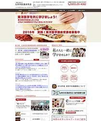九州中医薬研究会