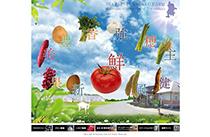深作農園 野菜サイト