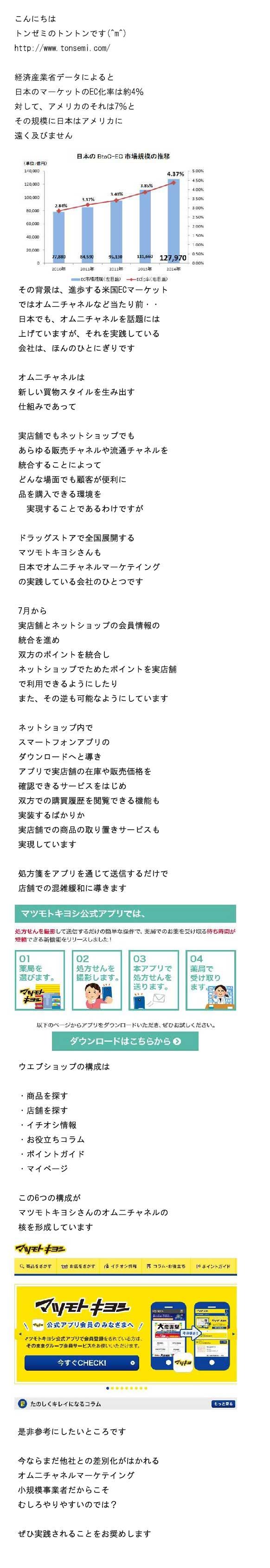 マツモトキヨシウエブサイトに学ぶオムニチャネルの仕組み