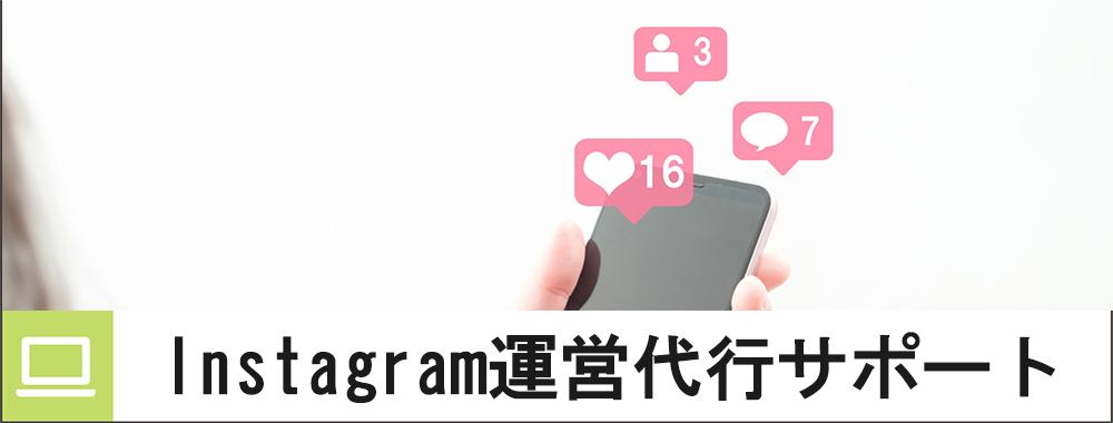 Instagram運営代行サポート